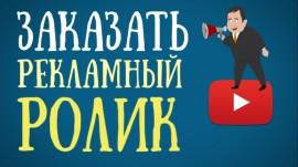 1. рекламный ролик